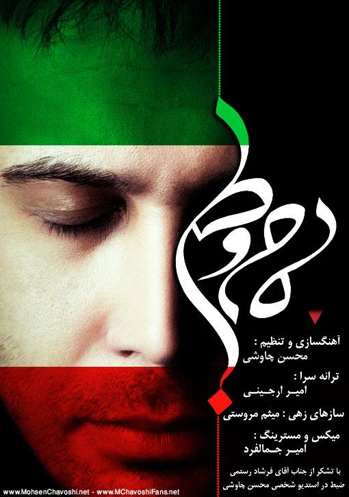 mohsen دانلود آلبوم پرچم سفید محسن چاوشی