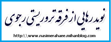 نوید رهایی از فرقه تروریستی رجوی