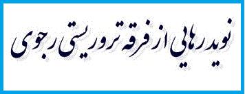 نوید رهایی
