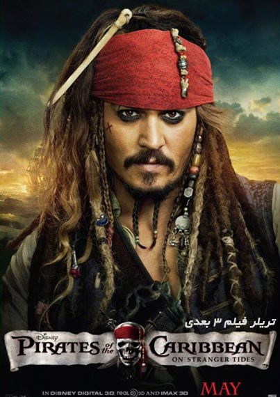 Pirates of Caribbean: On stranger Tides | دزدان دریایی کارائیب