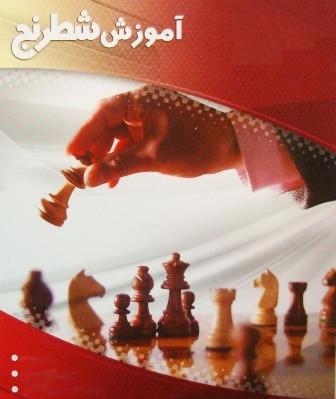 خريد فیلم آموزش شطرنج برای همه , خريد مجموعه آموزش شطرنج , خريد آموزش شطرنج , خريد آموزش شطرنج كودكان , فروش آموزش شطرنج , سي دي آموزش شطرنج , فيلم آموزش شطرنج