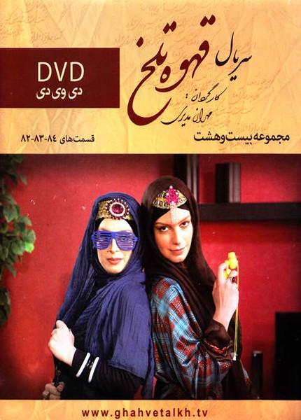 Ghahve Talkh 28 دانلود قسمت 84،83،82 سریال قهوه تلخ (مجموعه بیست و هشتم)