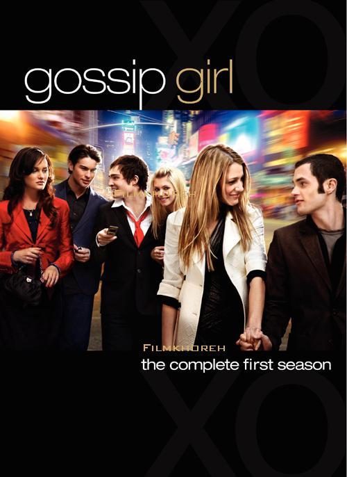 سریال Gossip Girl فصل اول