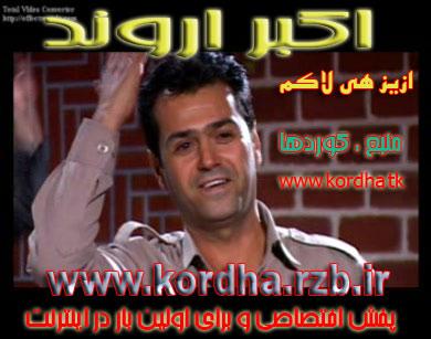 http://s3.picofile.com/file/7391946448/akbar_aks.jpg