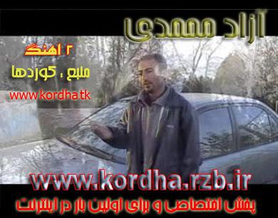 http://s3.picofile.com/file/7391947311/azad_mohmadi_aks.jpg