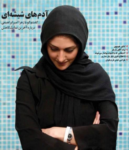 بیوگرافی بازیگر جنجال برانگیز«زهرا امیر ابراهیمی»