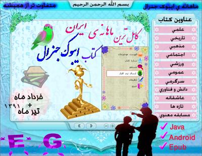 کتاب ماهانه ایبوک جنرال نسخه خردادماه + تیرماه 1391