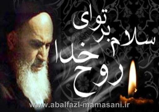 سالگرد ارتحال امام خمینی (ره)