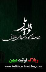 بررسی و معرفی کالای باکیفیت ایرانی