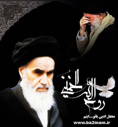 http://s3.picofile.com/file/7398478274/imam_khomeini_khamenei_2_.jpg