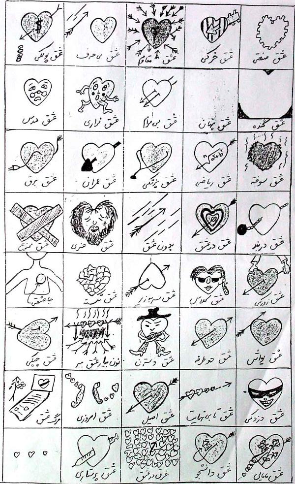 تعریف همه عشق ها + تصاویر