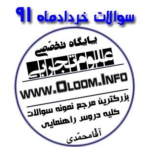 سوالات امتحان علوم تجربی خردادماه 91 اصفهان
