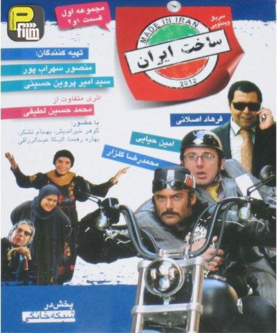 sshot 2012 06 06 21 56 43  دانلود سریال ایرانی ساخت ایران  اپیزود 13 و 14