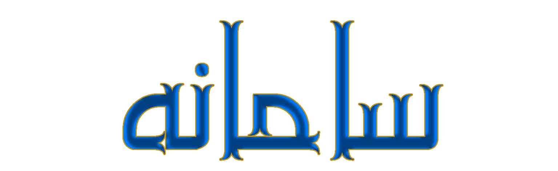 http://s3.picofile.com/file/7401948167/samane.jpg