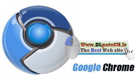 http://s3.picofile.com/file/7401971826/Google_Chrome_17_0.jpg