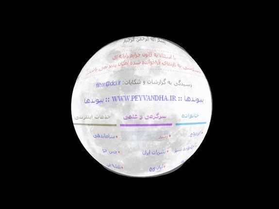 دلیل دیده نشدن لوگوی پپسی روی ماه در ایران مشخص شد + عکس