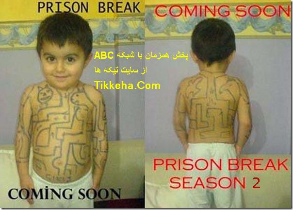 فرار از زندان 2 فرار از زندان عکس دانلود جدید