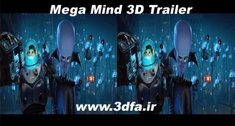 Mega Mind 3D side By Side