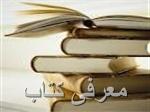 معرفي کتاب