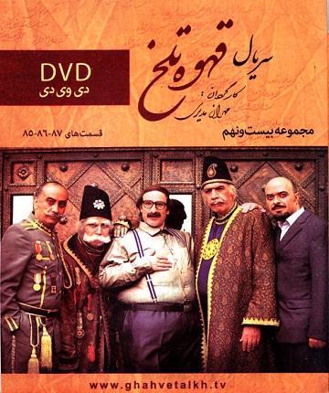 Ghahve Talkh 29 دانلود مجموعه 29 سریال قهوه تلخ