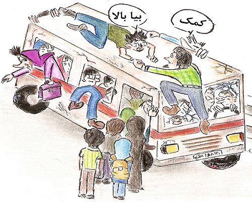 سوار شدن به اتوبوس