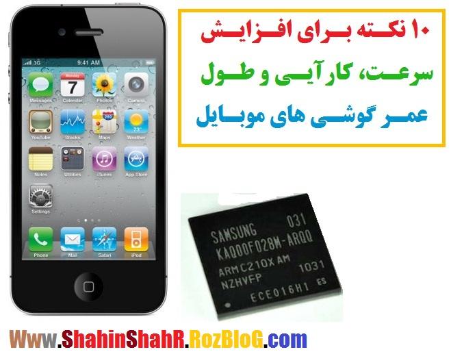 بهترین وبلاگ تفریحی ایرانیان Www.ShahinShahR.RozBlog.Com