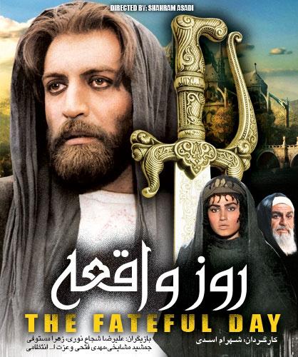 Image result for  فیلم روز واقعه