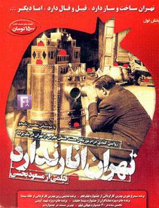 دانلود فیلم تهران انار ندارد با لینک مستقیم