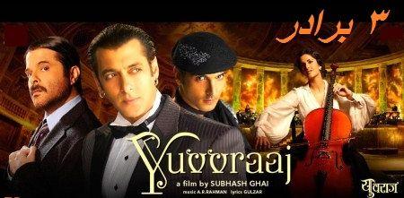 دانلود فیلم هندی سه برادر با لینک مستقیم