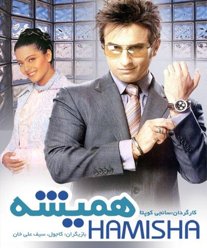 دانلود فیلم دوبله فارسی عشق علاقه و محبت