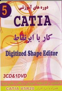 آموزش فارسی تصویری کتیا CATIA جلد 5 Digitized Shape Editor