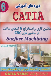 آموزش فارسی تصویری کتیا CATIA جلد 6 Surface Machining