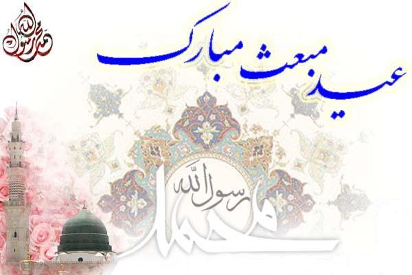 عید مبعث پیشاپیش بر همگان مبارک باد.