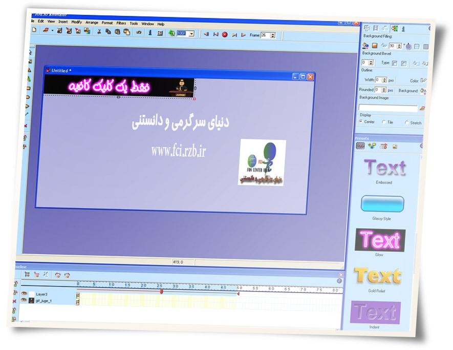 دنیای سرگرمی و دانستنی WWW.FCI.RZB.IR