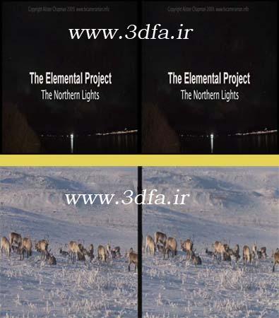 شفق قطبی سه بعدی | http://3dfa.ir