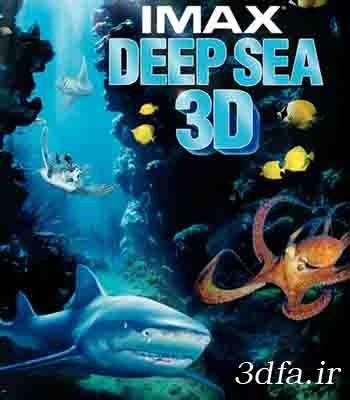 imax 3d deep sea sbs | دریاس عمیق سه بعدی آی مکس
