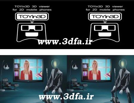 3d sky tv شبکه ماهواره سه بعدی اسکای تی وی