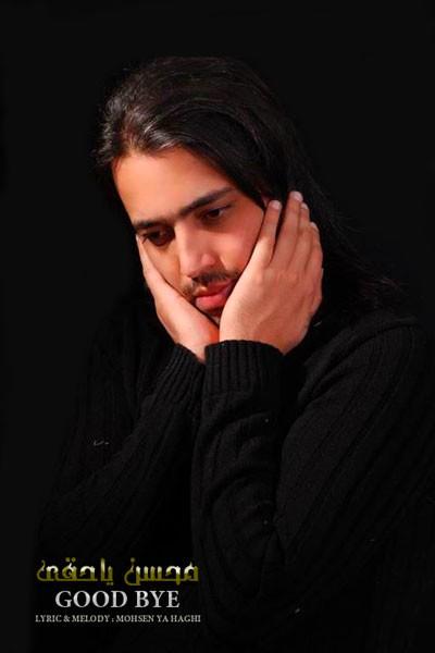 محسن یاحقی