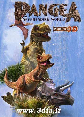 3d pangea world half sbs,دانلود کارتون سه بعدی دایناسور