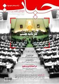 طرح جلد شماره 66 حیات: کارنامه مجلس شورای اسلامی