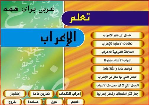 کانال+تلگرام+آموزش+قواعد+عربی