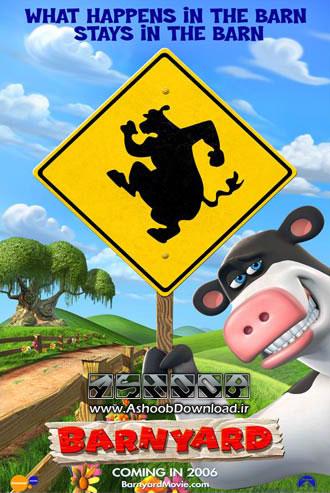 انیمیشن رئیس مزرعه ۱
