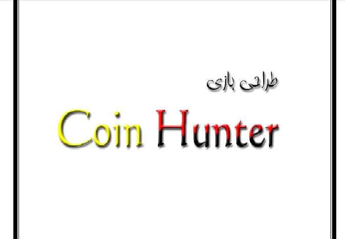 ساختن بازی Coin hunter