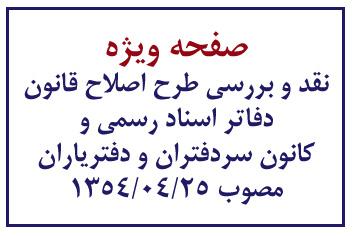 صفحه ویژه نقد و بررسی طرح اصلاح قانون دفاتر اسناد رسمی مصوب 1354