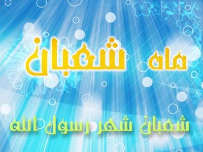 اس ام اس های به مناسبت تبریک ماه شعبان - www.shahinshahr.rozblog.com
