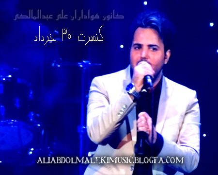 http://s3.picofile.com/file/7415642789/concert_30_khordad.jpg
