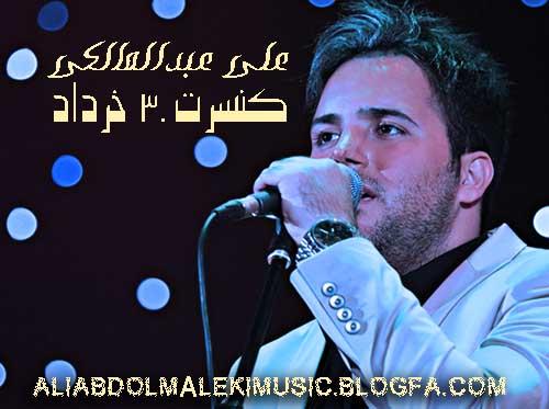 http://s3.picofile.com/file/7415687311/concert_30_khordad_01.jpg