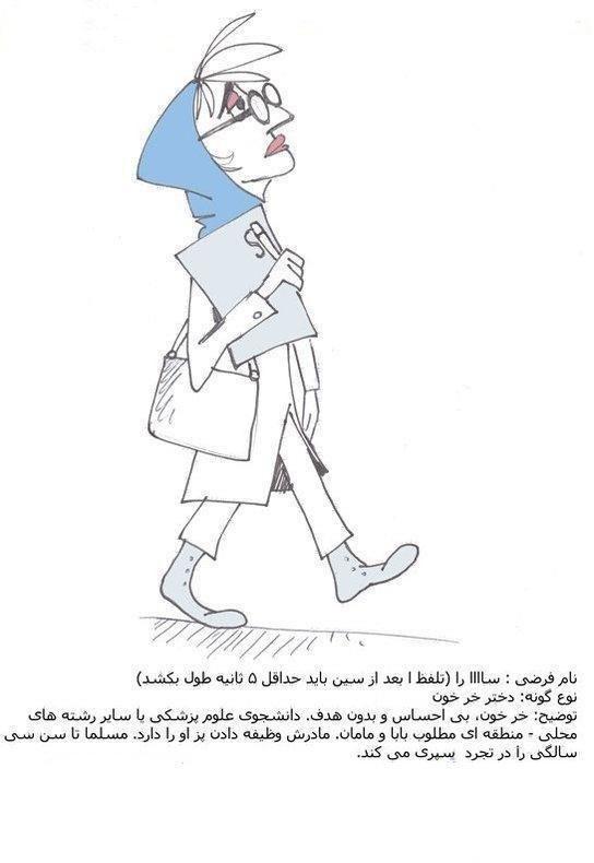 http://s3.picofile.com/file/7415692682/karikator20.jpg
