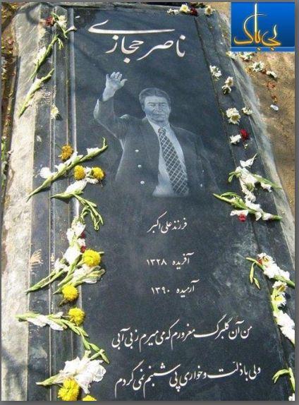 سنگ مزار ناصر حجازی