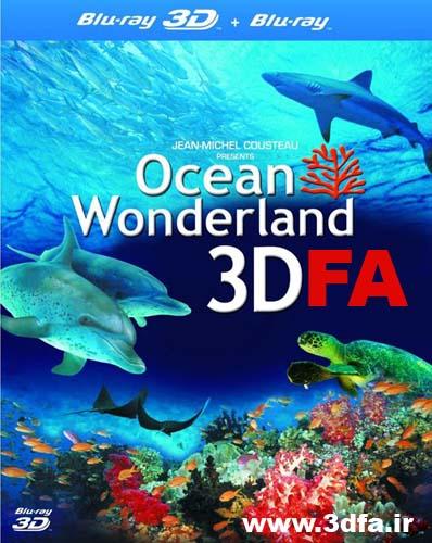 imax 3d ocean wonderland half sbs cover,مستند سه بعدی سرزمین عجایب اقیانوس آیمکس